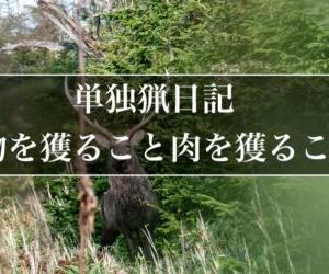 単独猟日記:獲物を獲ることと肉を獲ること