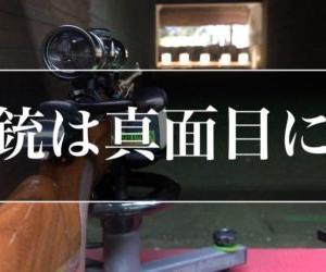 狩猟・射撃は真面目であることをかっこいいと思える自分でありたい