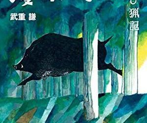 『山のクジラを獲りたくて(山と渓谷社)』を出版します!