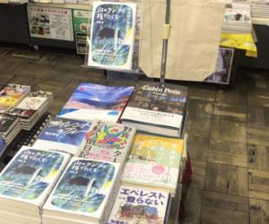 本の営業も兼ねた東京旅行と初めてのサイン