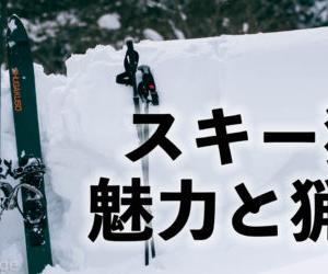 【雪国】スキー猟の魅力と猟法【ゾンメルスキー】