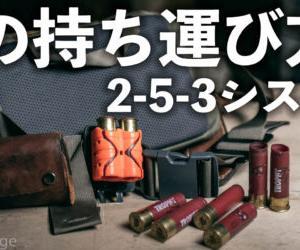 【2-5-3システム】単独忍び猟での弾の携帯方法【安全性と利便性】