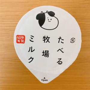 赤城乳業 たべる牧場ミルク【ファミマ】