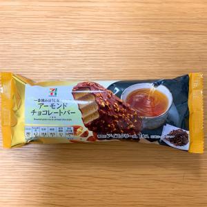 セブンプレミアム 一番詰みのほうじ茶アイスのアーモンドチョコレートバー【セブン-イレブン】
