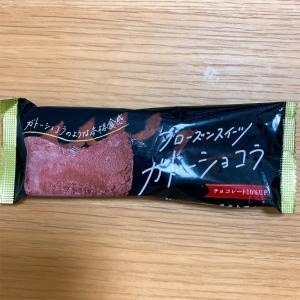 赤城乳業の赤城 フローズンスイーツ ガトーショコラ【ファミマ】