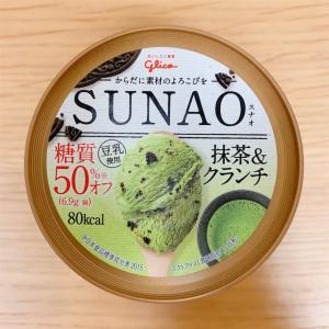 グリコ SUNAO 抹茶&クランチ【スーパーマーケット】