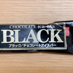人生と重ねてしまう...! 赤城乳業 BLACK/ ブラック チョコレートアイスバー【コンビニ】