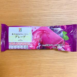 果汁100%なジューシーアイス! セブンプレミアム 果汁100%フルーツバー グレープ【セブン-イレブン】