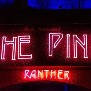 【パッポン・ゴーゴーバー】ピンクパンサーの今