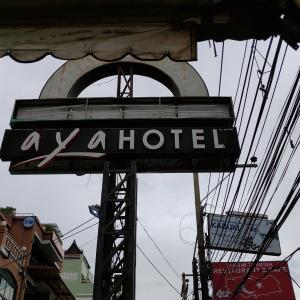 【パタヤ・ホテル】Aya Boutique Hotel の今