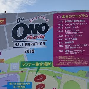 小野ハーフマラソンで走ってきた話