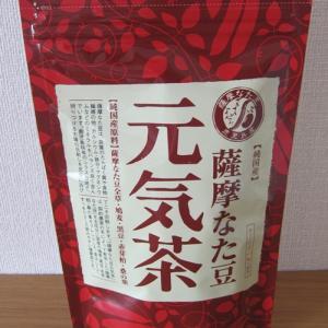 ウイルス・花粉対策に♪薩摩なた豆元気茶