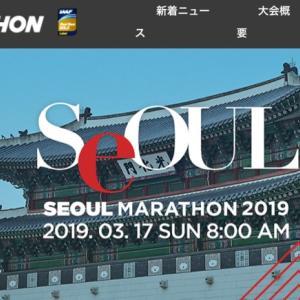 2019ソウルマラソン!勝負!