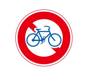 突如として現れる、自転車進入禁止。広島市役所前の例。