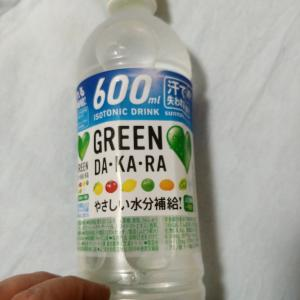 GREEN DAKARAって結構いいかもしれない。