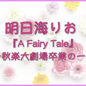 明日海りお『A Fairy Tale』千秋楽大劇場卒業の一日