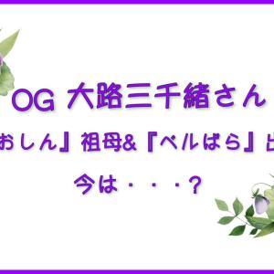 宝塚OG大路三千緒さん『おしん』祖母&『ベルばら』出演の今は?