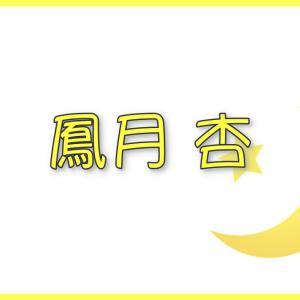 鳳月杏の本名、年齢、成績&月組ポジションは?