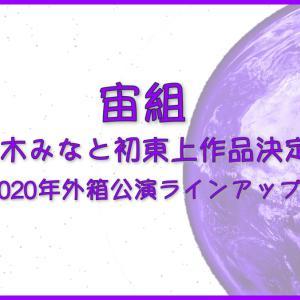 桜木みなと東上作品発表!2020年宙組ラインアップは?
