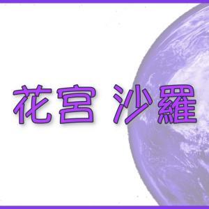 花宮 沙羅『El Japón(エルハポン)』新公ヒロインの本名、年齡、成績から舞台略歴
