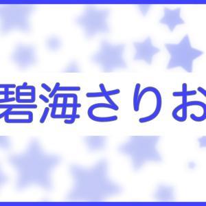 碧海さりお・成績から本名やお茶会情報まで!星組『眩耀の谷』新人公演主演!