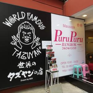 世界のたずやんのお店『プルプル バンコク』