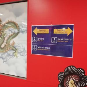 MRT(地下鉄)が延伸されたのでヤワラート(チャイナタウン)に行ってフカヒレ食べて来た