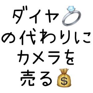 【動産現金化】結婚指輪の代わりにカメラを売る