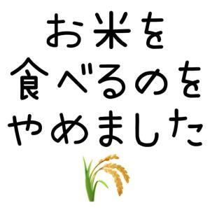 【モノの溜まりと運気の停滞】お米なし生活はじめました