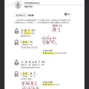 iPadを使った勉強法