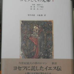 世界のベストセラーを読む(658回) (その2)ヨセフは故郷の墓に埋葬された