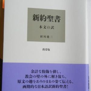 世界のベストセラーを読む(861回) (その3)これは誰にとっても重要な訳ではないだろうか!?
