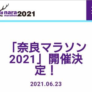 奈良マラソンやるってさ(2021.06.24)