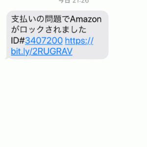 amazonを騙る詐欺メールが届きました。
