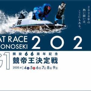 戸田競艇G2と下関のG1が始まりますよー!
