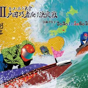 下関G1ヘタレ予想と戸田競艇G2モーターボート大賞準優勝戦。