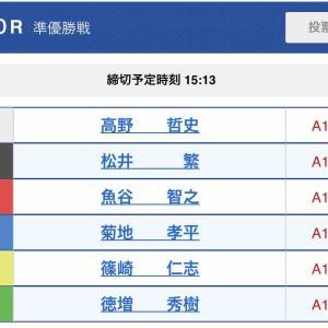 児島SG準優勝戦。蒲郡は初日見て狙いたいひと。あー、常滑も初日で忙しい(''A`)