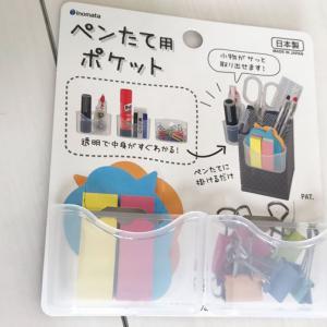 100均おすすめ商品!ぺんたて用ポケット by キャン★ドゥ