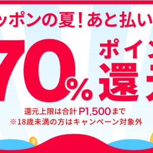 メルペイ!なんとほとんどのコンビニのお買い物が70%ポイントバック!