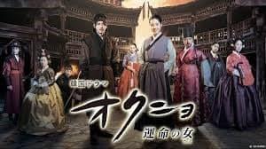 韓流ドラマ「オクニョ 運命の女(ひと)」の失敗