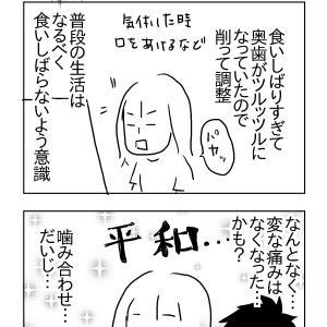頭痛の原因・10(終)