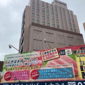 太田ナウリゾートホテル 軽朝食【パン食い放題(´・ω・`)1泊2食2,900円~】