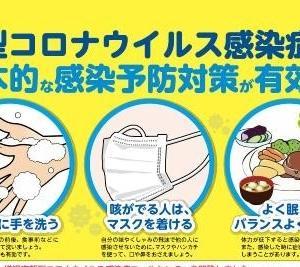 【新型コロナウイルスにも!「医師も実践! 体調不良にならない体を作る食事術」】