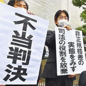 1部上場ベルシステム24資本大喜び、最高裁宮崎裕子裁判長の非正規身分差別不当判決。非正規に退職金出すな!!