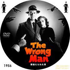 久々のサスペンス特集 第①夜はヒッチコック作品・・・≪間違えられた男≫ 1957年度作品