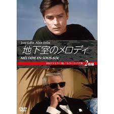 伝説の二枚目俳優 アラン・ドロン ≪地下室のメロデイー≫   1963年度作品