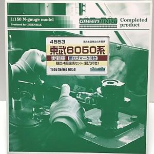 東武6050系(グリーンマックス完成品)