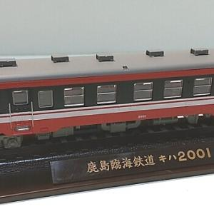 鹿島臨海鉄道キハ2000形(鉄道コレクション第13弾)