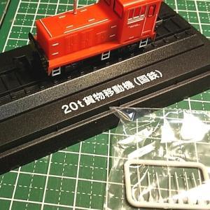 20t貨物移動機(アシェット国産鉄道コレクション小加工)