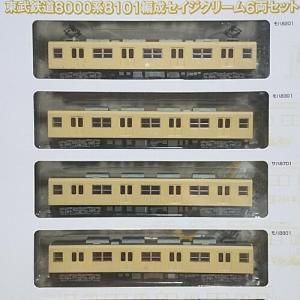 東武8000系セイジクリーム6両編成(トミーテック鉄道コレクション)